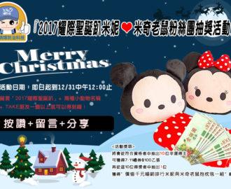 2017耀際聖誕趴米妮♥米奇老鼠粉絲團抽獎活動