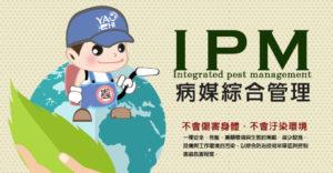 IPM是什麼?病媒綜合管理怎麼做?