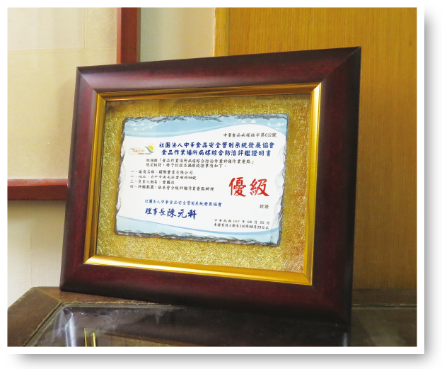 ▲一〇七年耀際榮獲HACCP優級認證