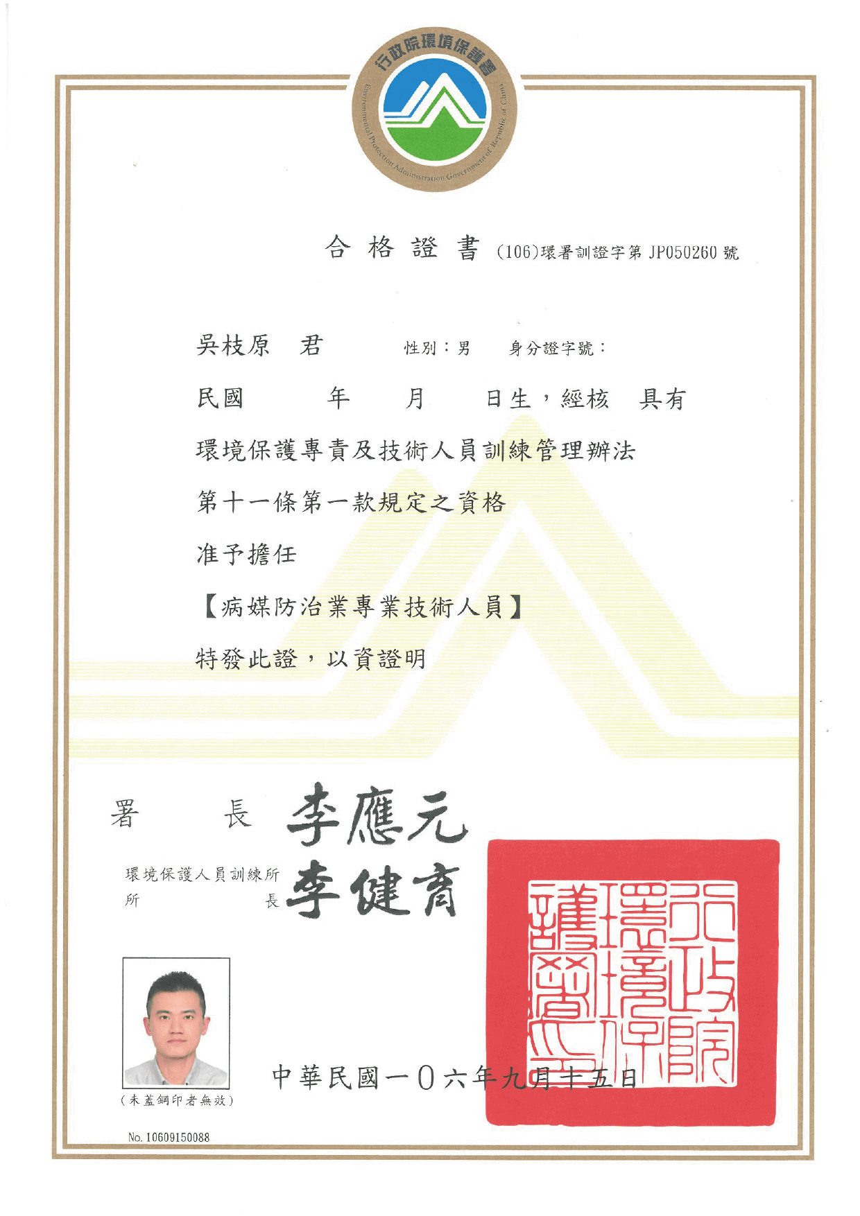 病媒防治人員合格證書_吳枝原