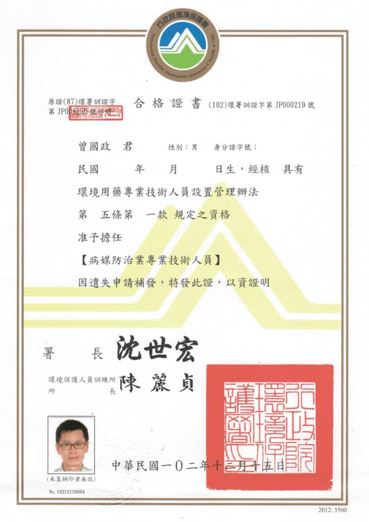 耀際病媒防治專業技術人員合格證書