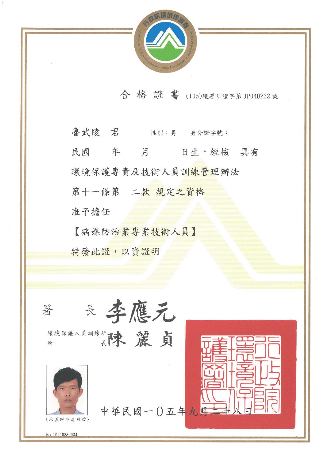 病媒防治人員合格證書_魯武陵