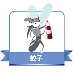 耀際蚊蟲防治