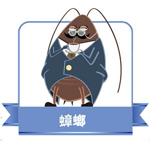 專業蟑螂防治