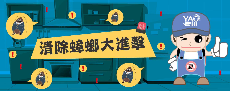 蟑螂防治插圖_1-BN