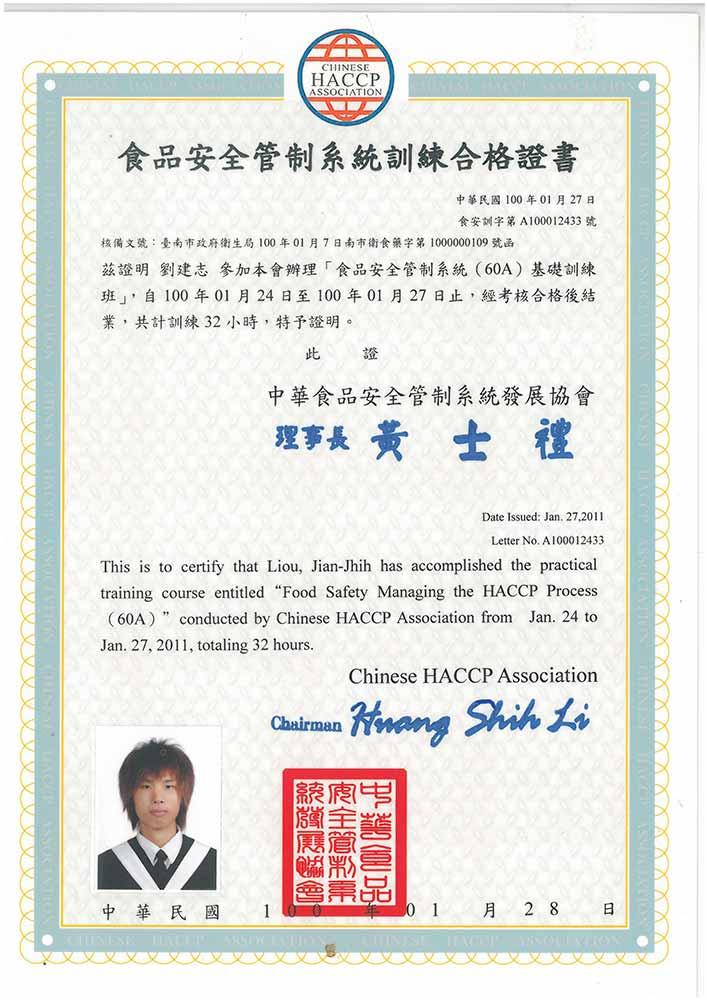 劉育霖(建志)HACCP基礎訓練合格證書60A_1000