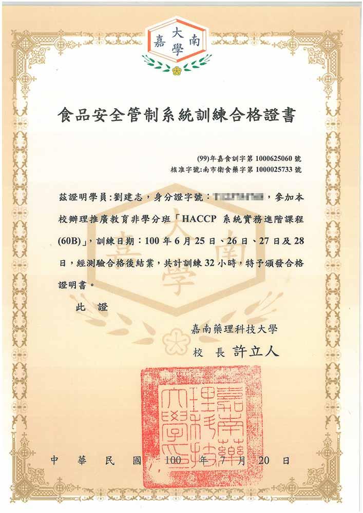 劉育霖(建志)HACCP進階訓練合格證書60B_1000