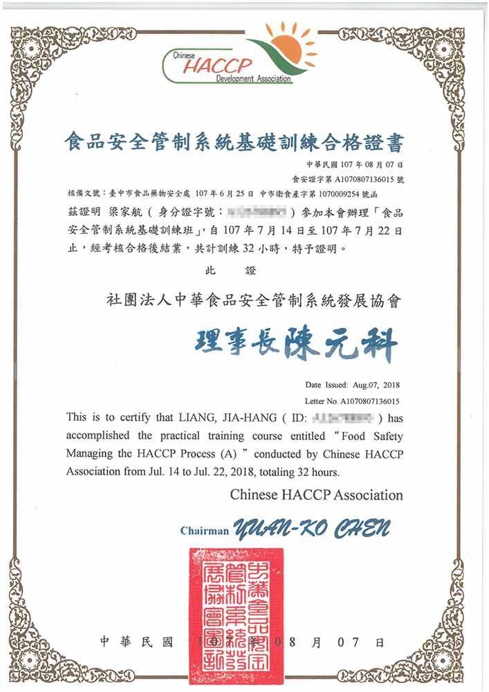 梁家航HACCP基礎訓練合格證書A班_1000