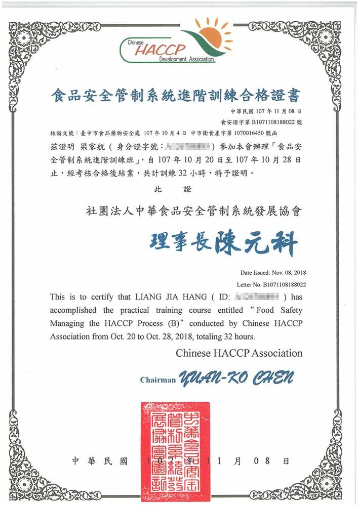 梁家航HACCP進階訓練合格證書B班_1000