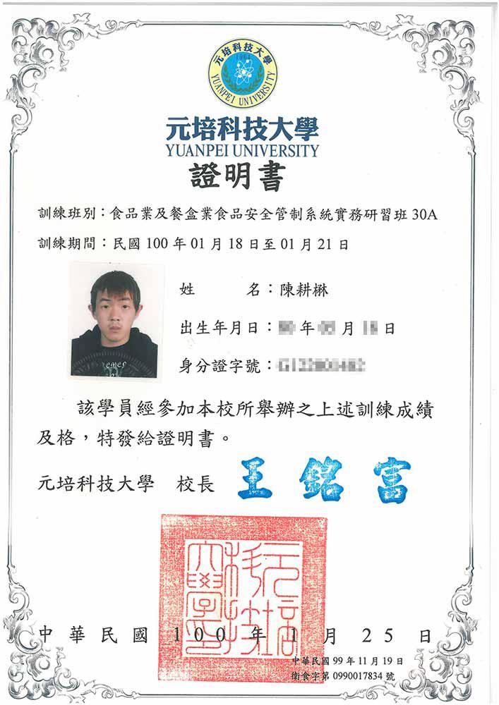 陳耕楙食品安全管制系統實務研習班30A_1000