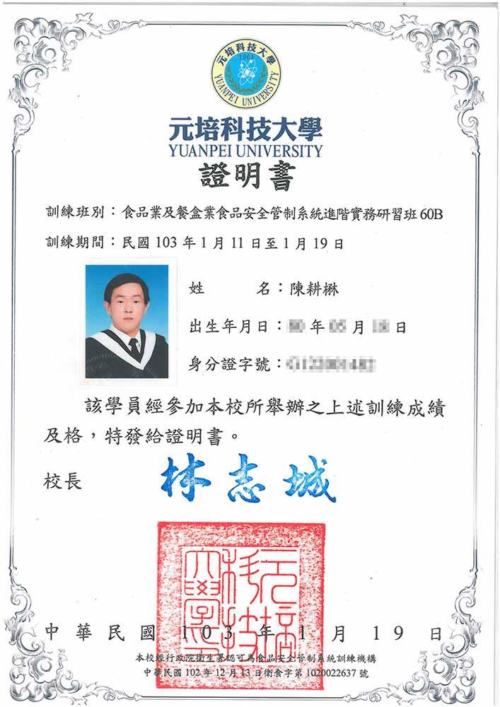 陳耕楙食品安全管制系統進階實務研習班60B_1000