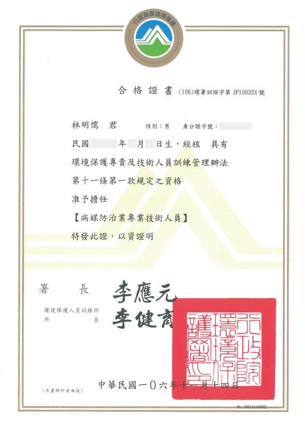 病媒防治證書-林明儒
