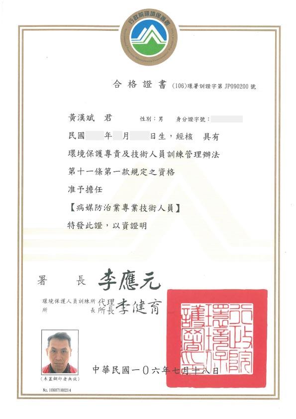 病媒防治證書-黃漢斌