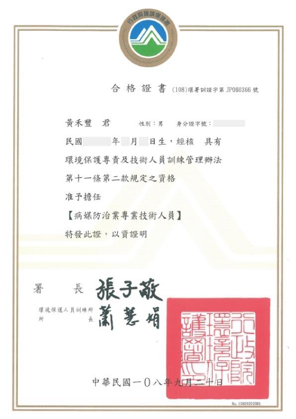 病媒防治證書-黃禾豐