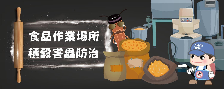 積穀害蟲防治介紹01食品作業場所積穀害蟲防治BN