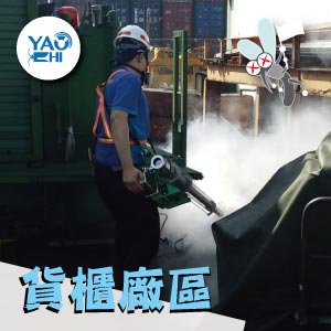 冬天蚊子要如何消滅02貨櫃廠區