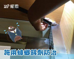 自助餐廳滅蟑實錄06施用蟑螂餌劑防治2