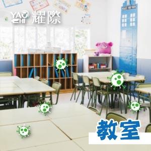 武漢病毒消毒防疫施工案例02病毒潛在場所-教室