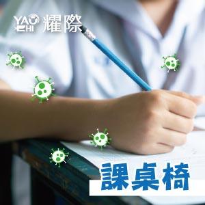 武漢病毒消毒防疫施工案例02病毒潛在場所-課桌椅