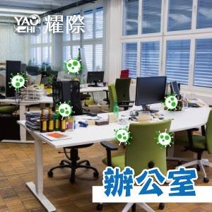 武漢病毒消毒防疫施工案例02病毒潛在場所-辦公室