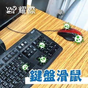 武漢病毒消毒防疫施工案例02病毒潛在場所-鍵盤滑鼠