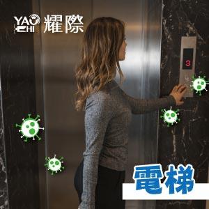 武漢病毒消毒防疫施工案例02病毒潛在場所-電梯