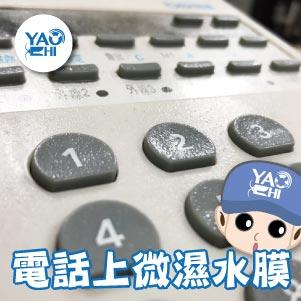 消毒滅菌插圖02滅菌微濕水膜-電話