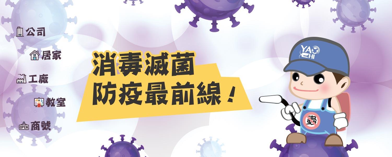消毒滅菌插圖BN網頁版