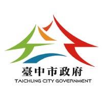 耀際長年服務客戶-台中市政府