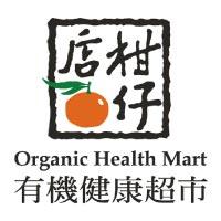 耀際長年服務客戶-柑仔店有機健康超市