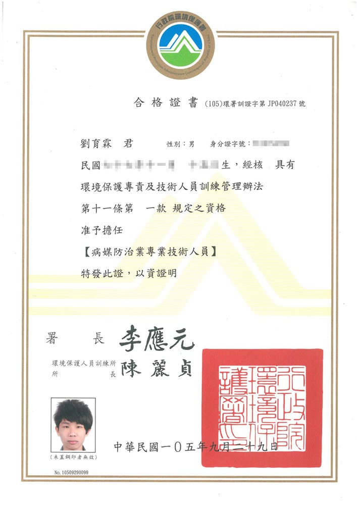 劉育霖病媒防治專業技術人員合格證書