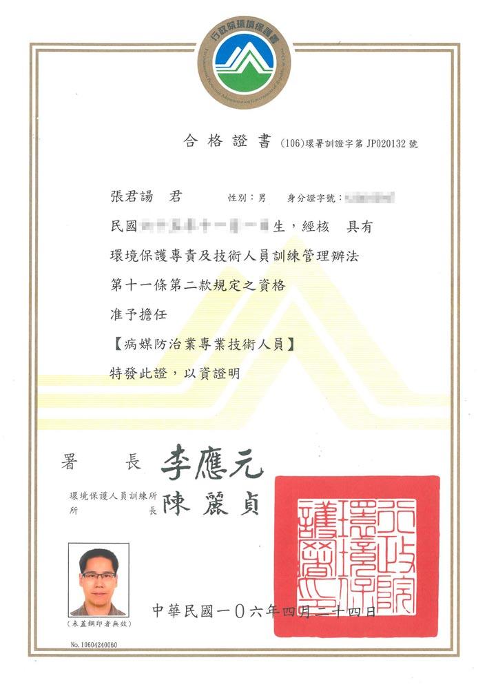 張君諹病媒防治專業技術人員合格證書
