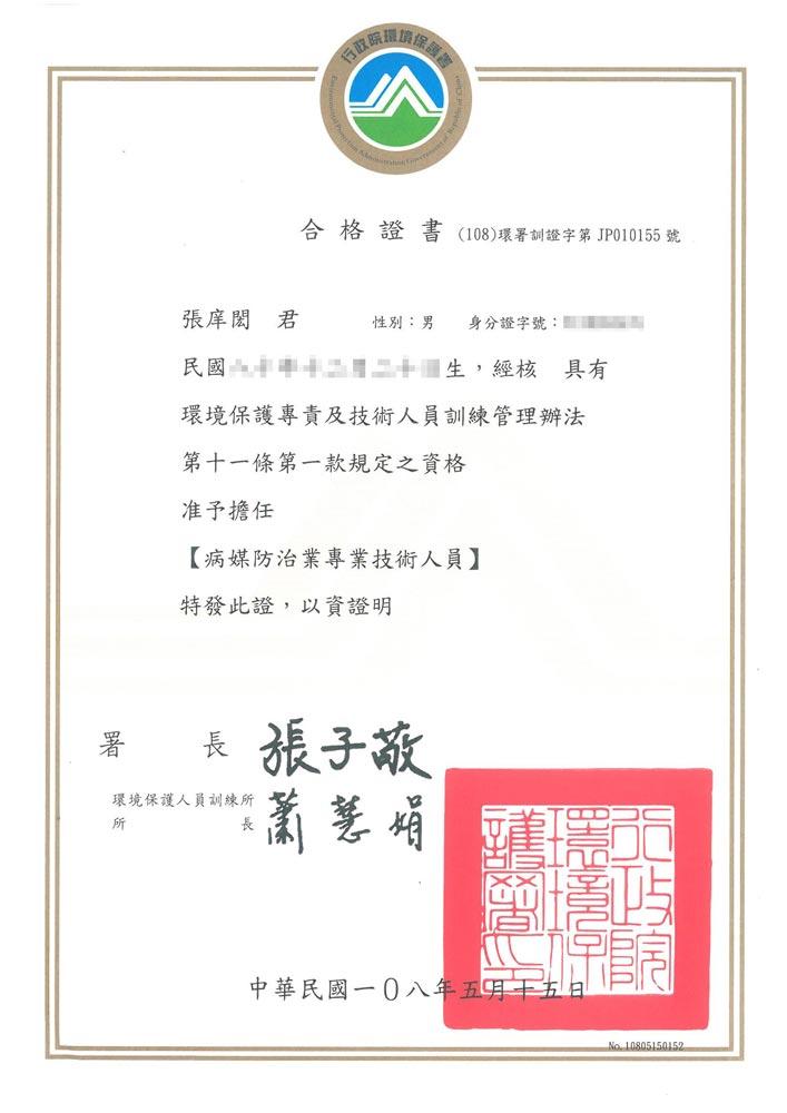 張庠閎病媒防治專業技術人員合格證書