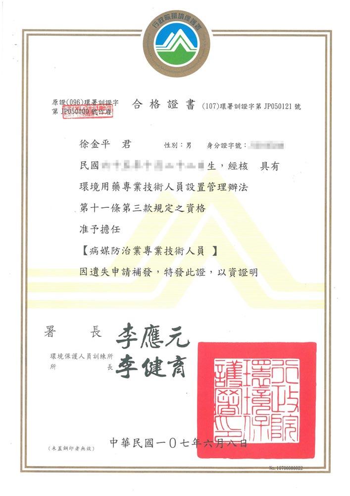 徐金平病媒防治專業技術人員合格證書