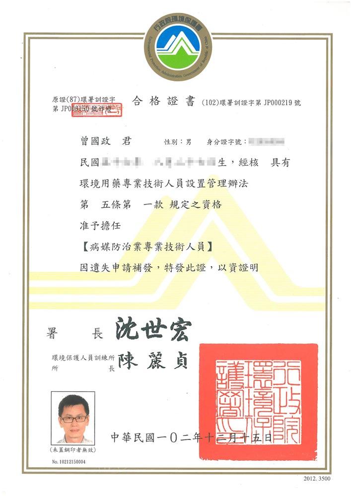 曾國政病媒防治專業技術人員合格證書