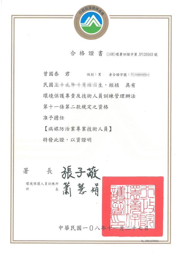 曾國泰病媒防治專業技術人員合格證書