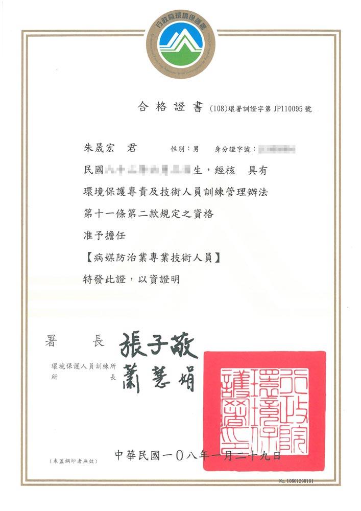 朱晟宏病媒防治專業技術人員合格證書