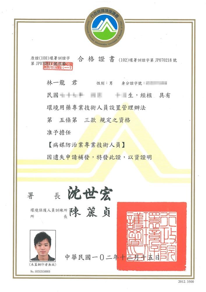 林一龍病媒防治專業技術人員合格證書