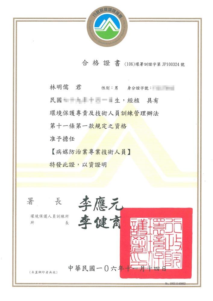 林明儒病媒防治專業技術人員合格證書