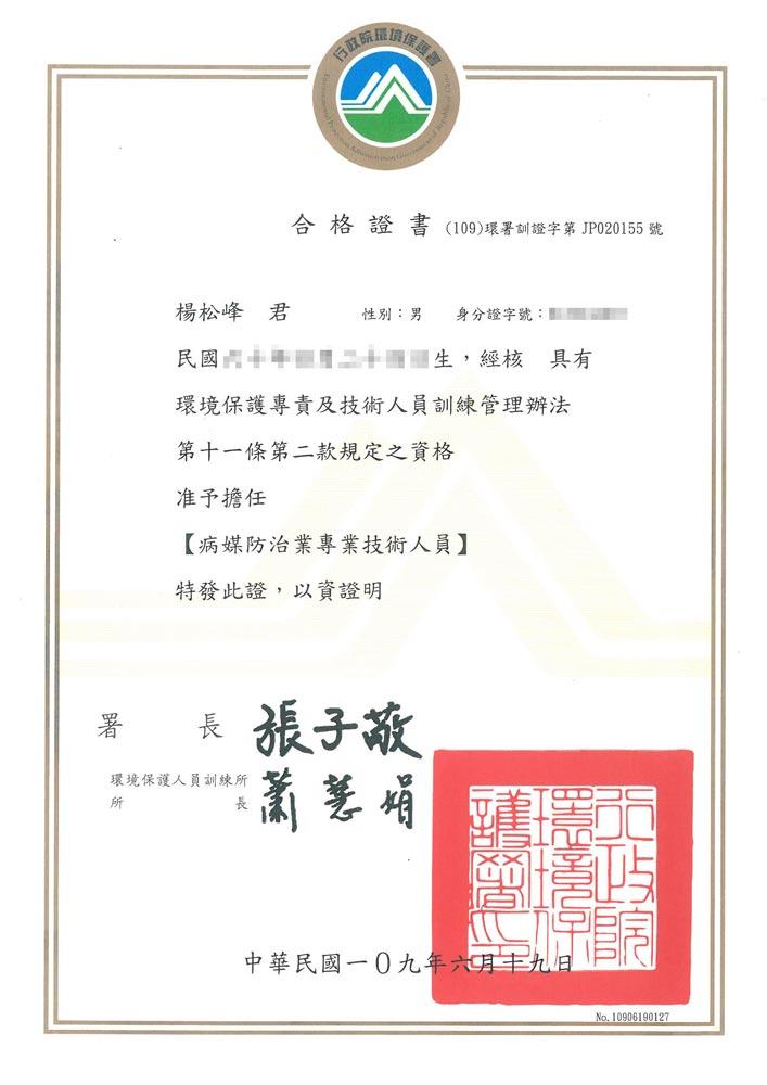 楊松峰病媒防治專業技術人員合格證書