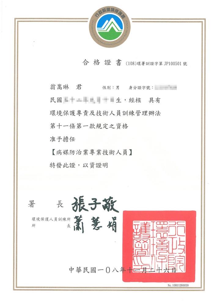 翁嵩琳病媒防治專業技術人員合格證書
