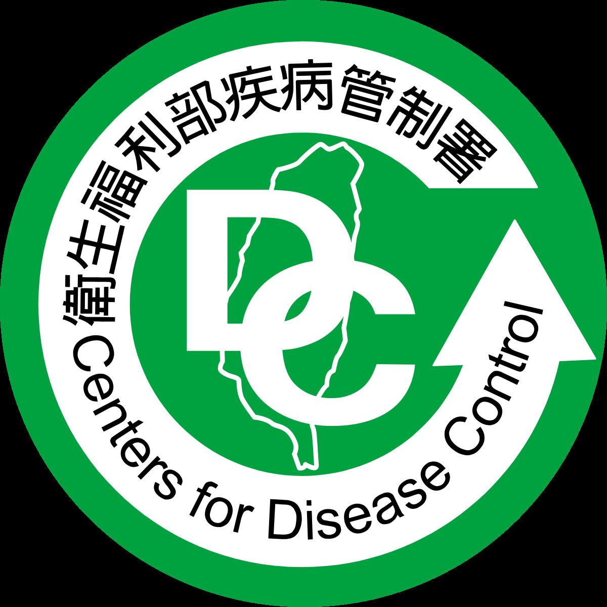 衛服部疾管署(CDC)logo