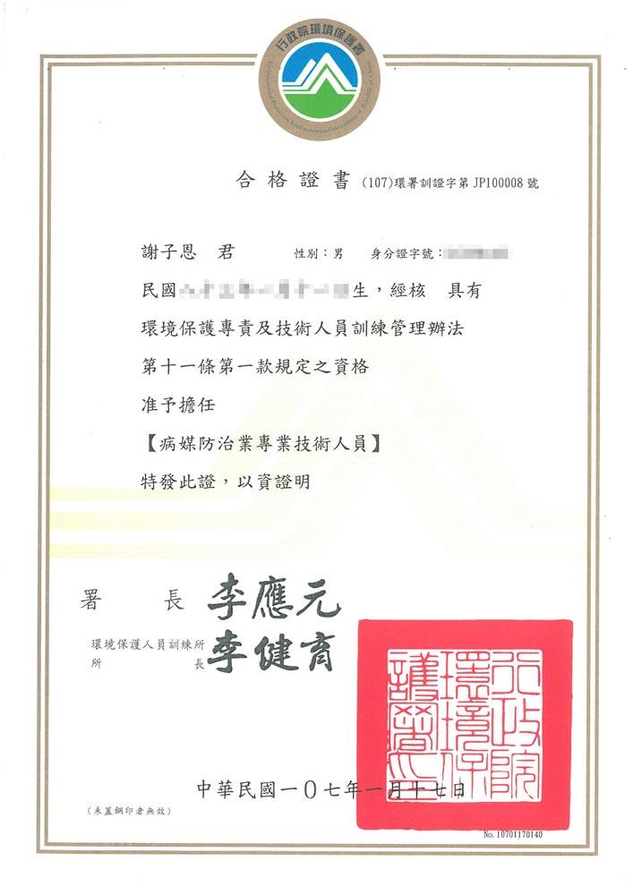 謝子恩病媒防治專業技術人員合格證書
