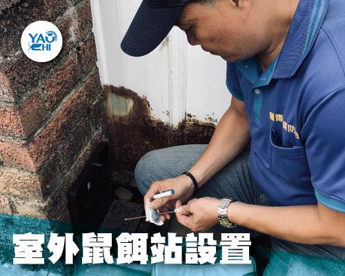 室外防鼠措施-鼠餌站設置