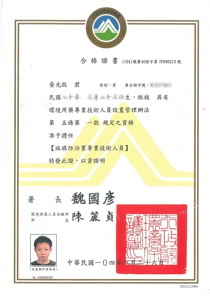 黃光啟病媒防治專業技術人員合格證書