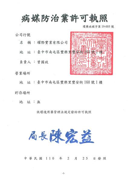 病媒防治許可執照-2021