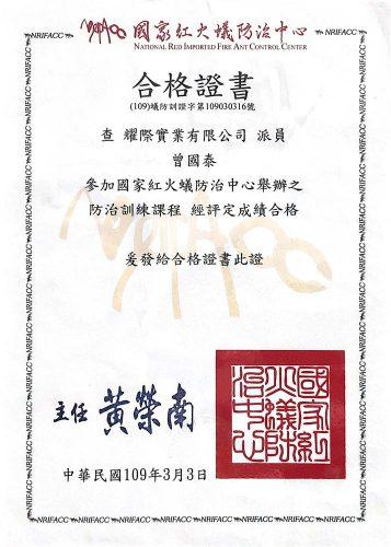 國家紅火蟻防治中心-訓練合格證書-曾國泰109年